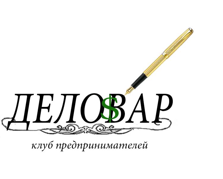 """Логотип и фирм. стиль для Клуба предпринимателей """"Деловар"""" фото f_50470e9415245.jpg"""