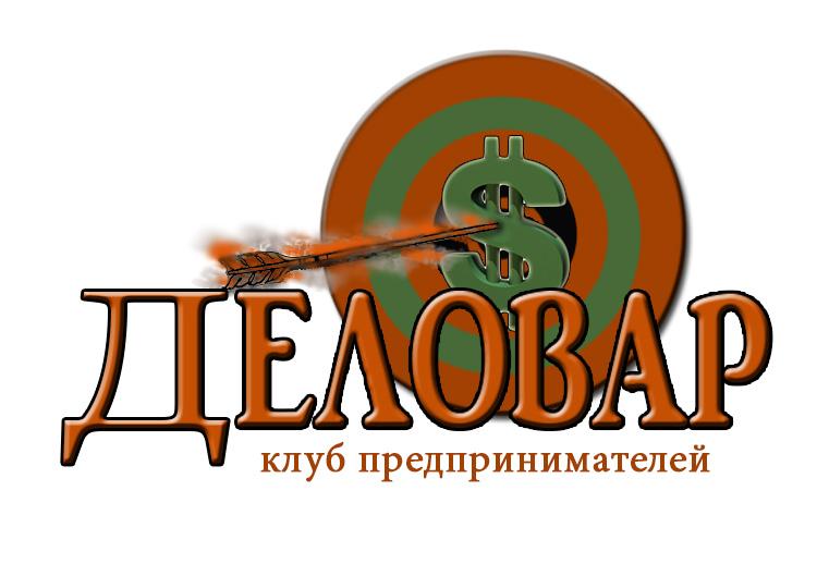 """Логотип и фирм. стиль для Клуба предпринимателей """"Деловар"""" фото f_50482dd449068.jpg"""