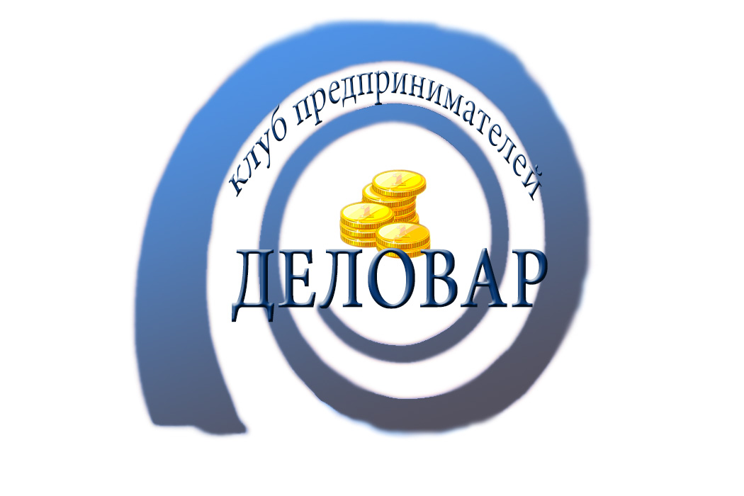 """Логотип и фирм. стиль для Клуба предпринимателей """"Деловар"""" фото f_50483bff7147e.jpg"""