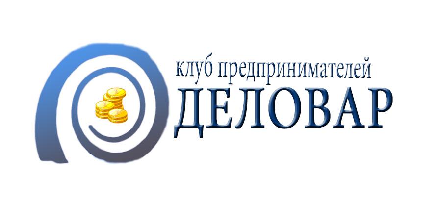 """Логотип и фирм. стиль для Клуба предпринимателей """"Деловар"""" фото f_50483c09e281c.jpg"""
