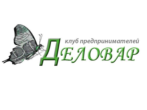 """Логотип и фирм. стиль для Клуба предпринимателей """"Деловар"""" фото f_5049df2480577.jpg"""