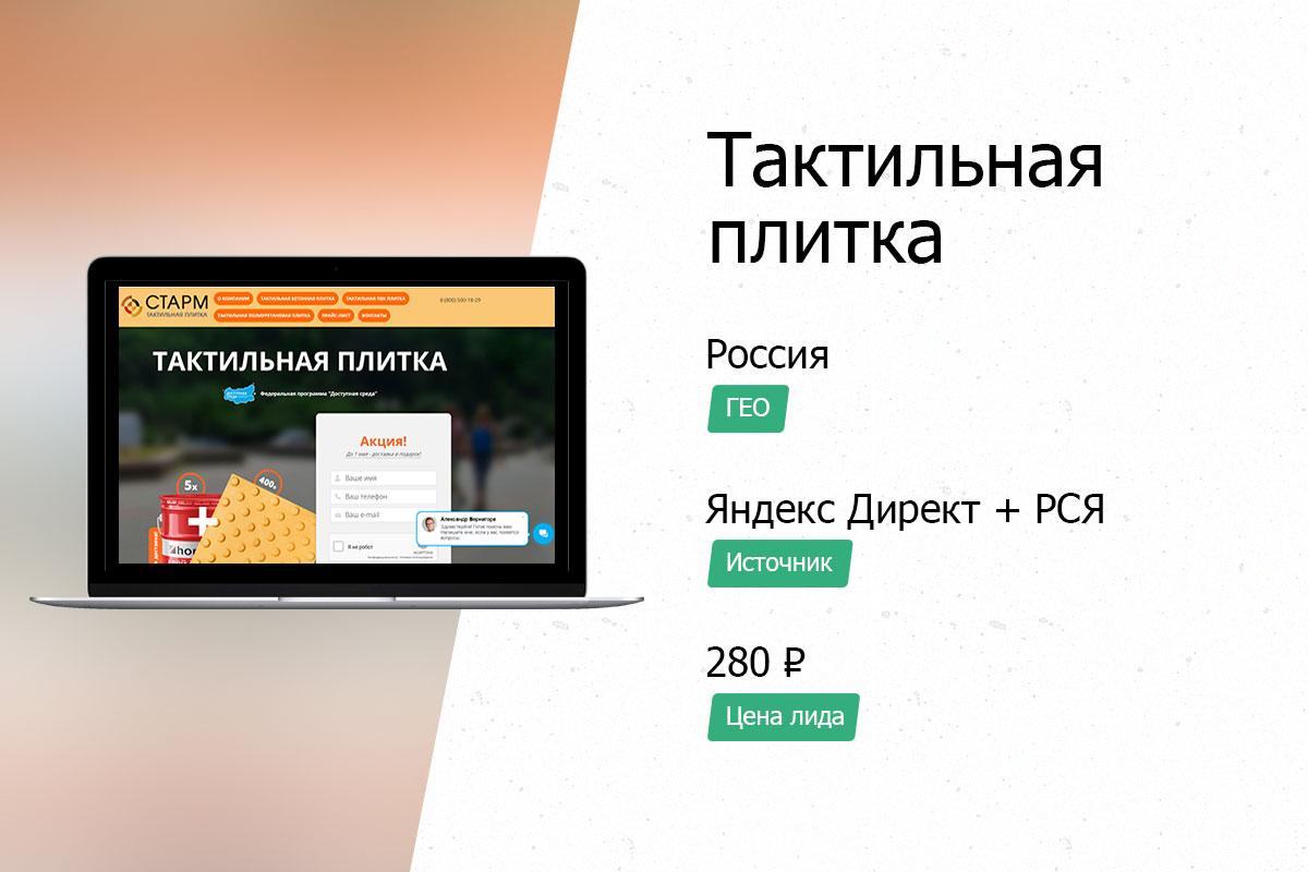 Тактильная плитка (РФ)
