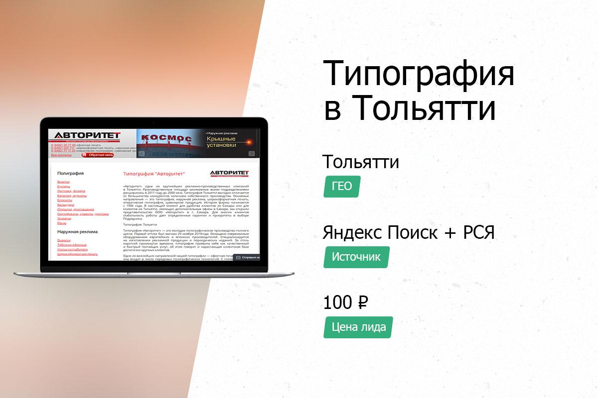 Типография Тольятти