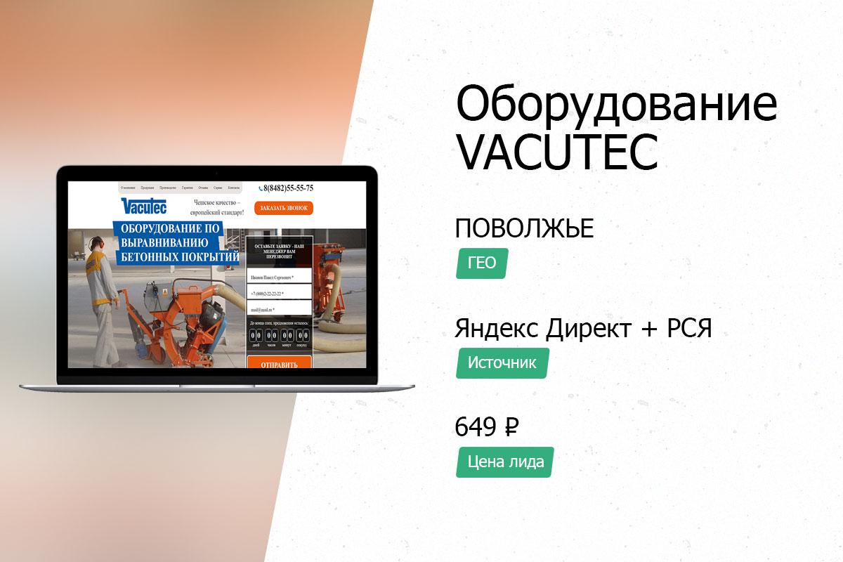 Оборудование для выравнивания пола Vacutec