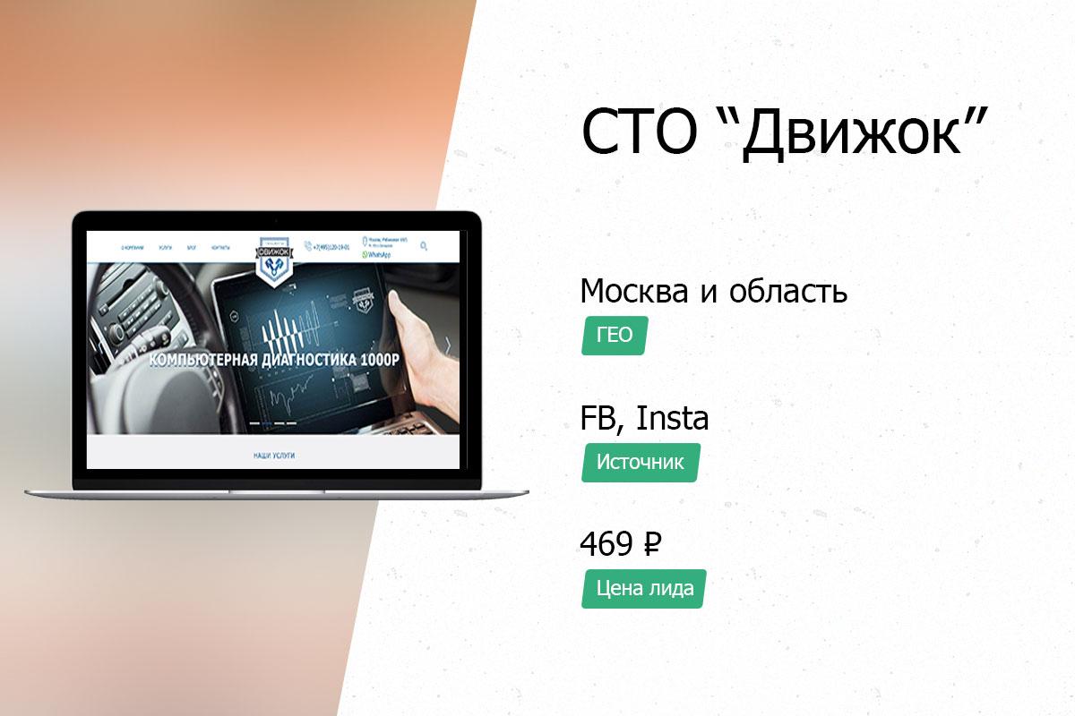 "СТО ""Движок"""