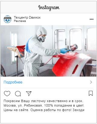 Техцентр Движок, Москва