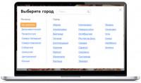 Добавить на сайт на OpenCart Гео-поддомены