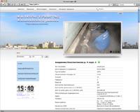 Компонент Joomla для управляющей компании