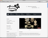 Адель - ювелирный салон