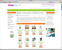 ИМ детских товаров (OpenCart)