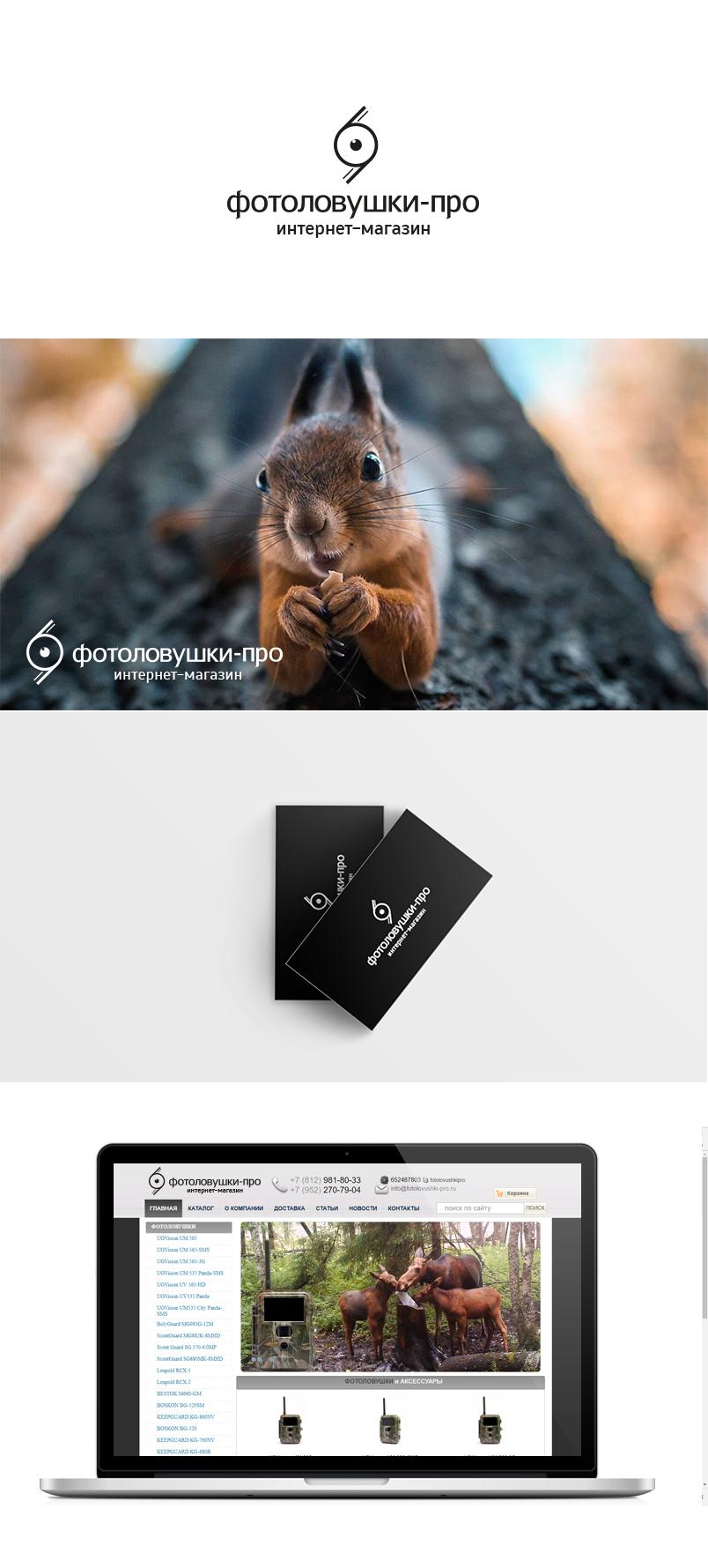 Логотип для интернет-магазина фототехники