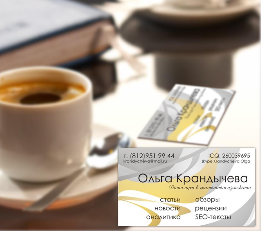 Визитная карточка копирайтера