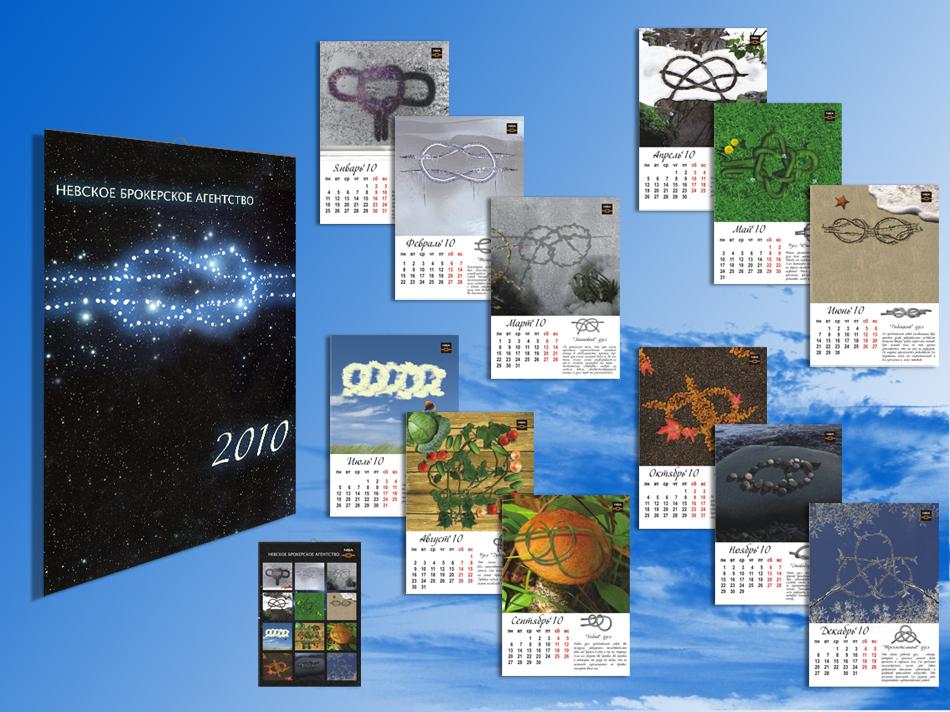 Календарь NBA 2010