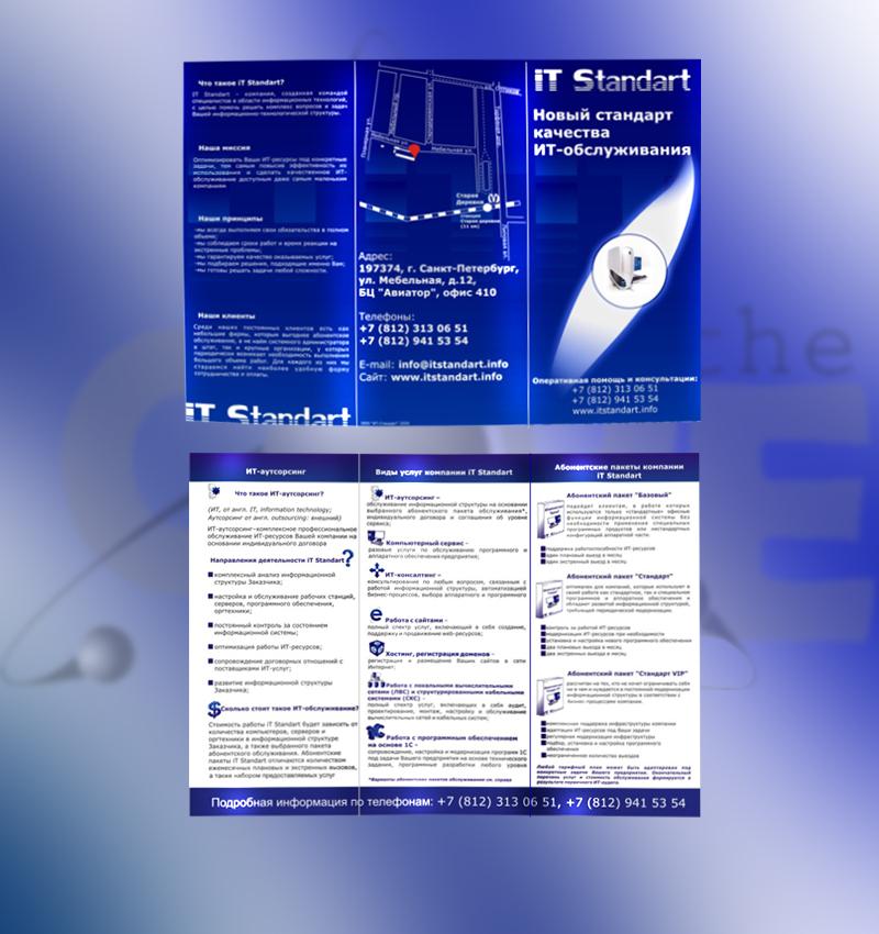 Евробуклет ИТ-стандарт