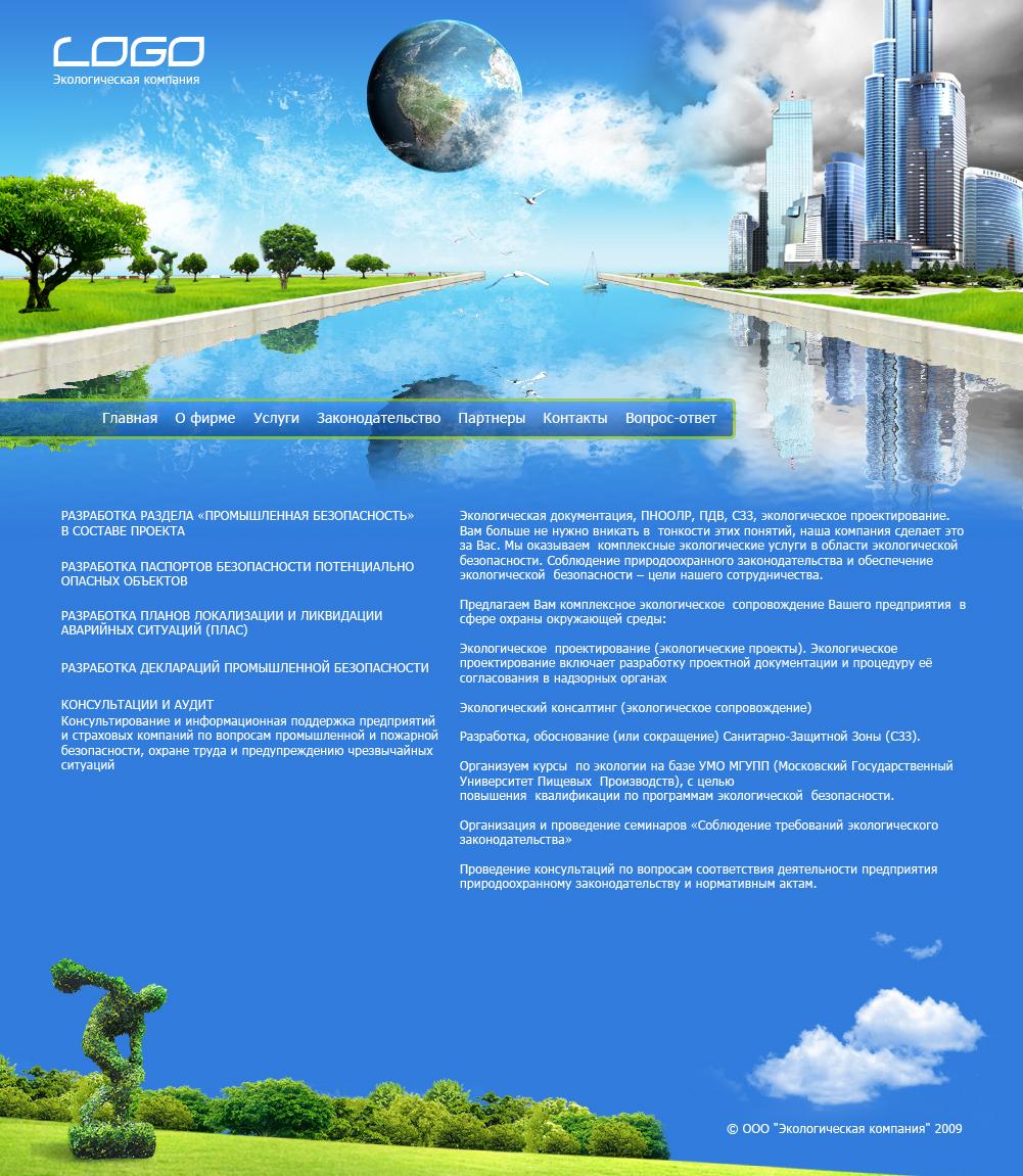 Дизайн для сайта экологической компании
