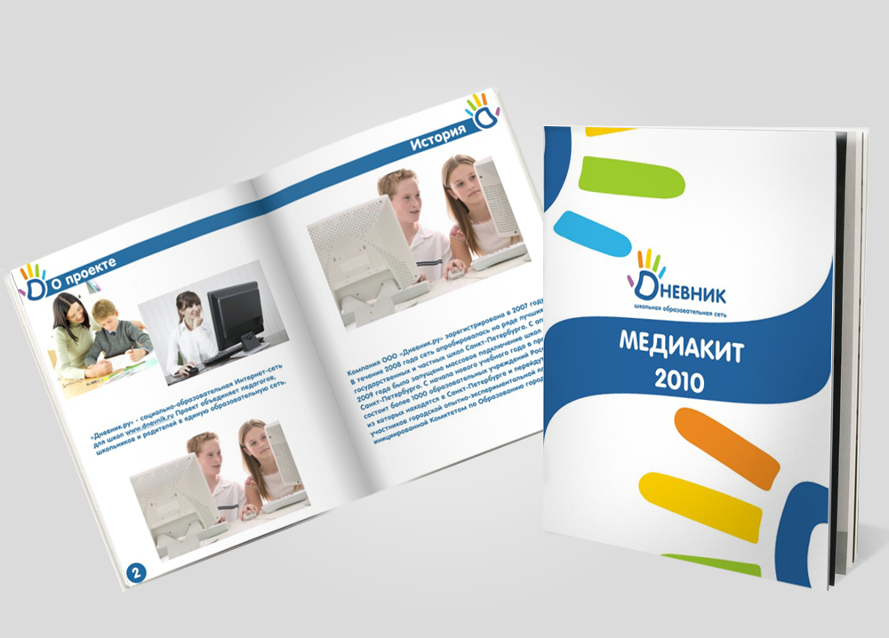 Медиакит 2010 компании Дневник