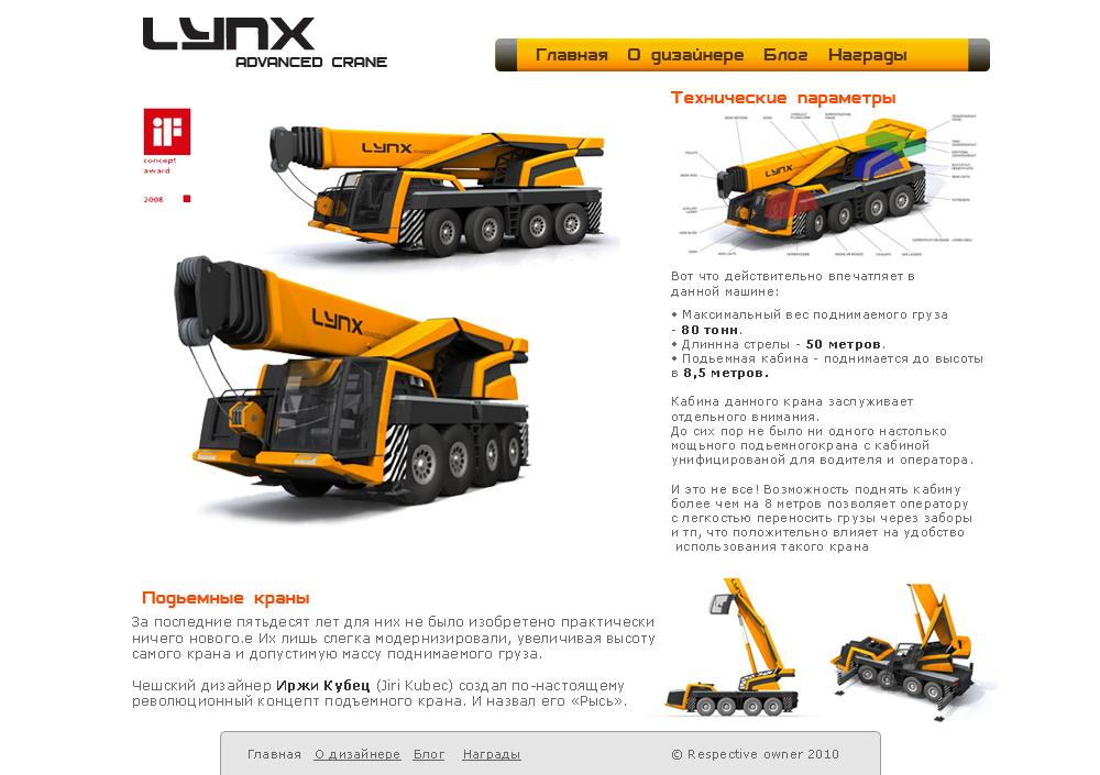 LYNX advanced crane