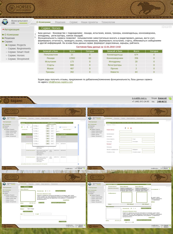 Веб сервис и магазин Horses