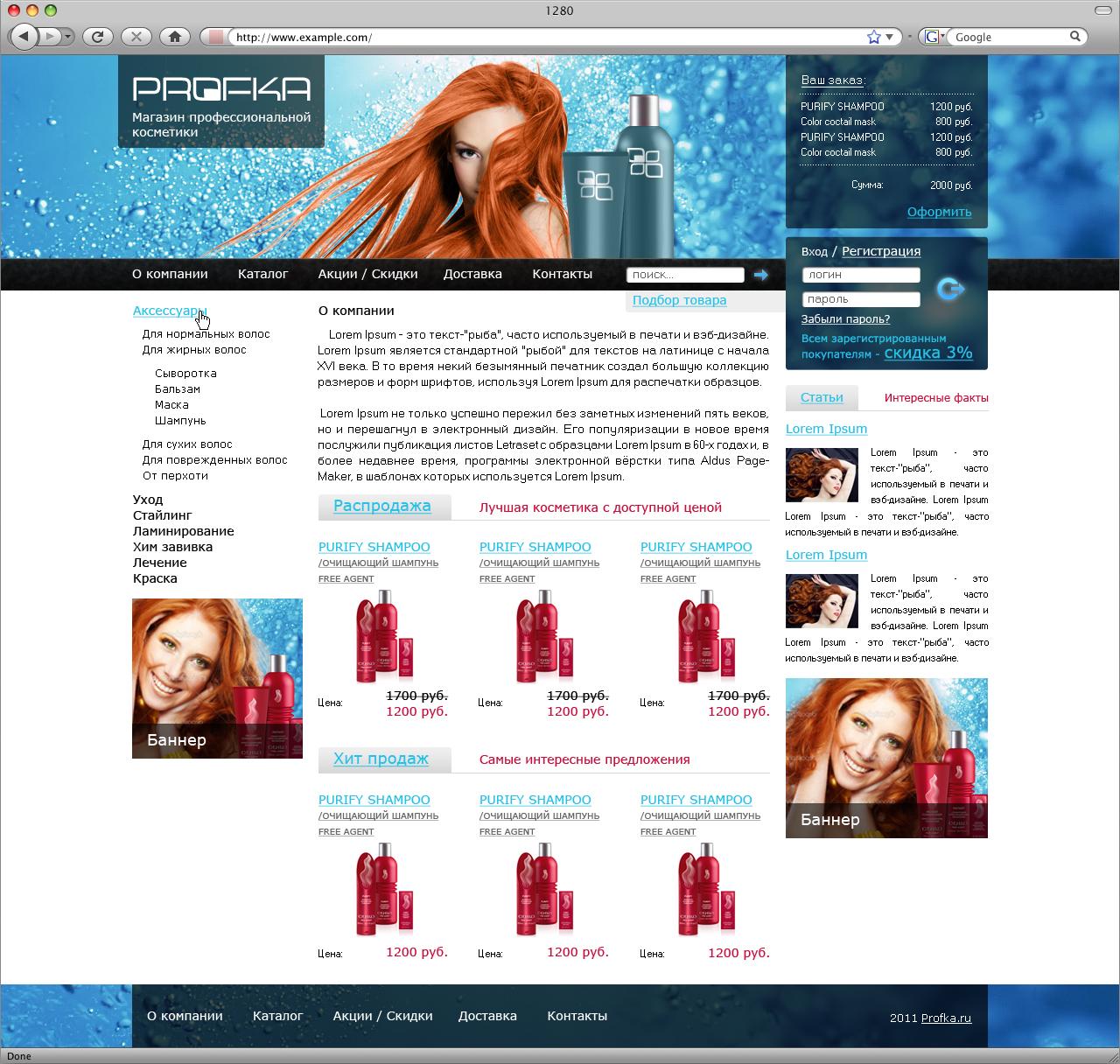 Магазин профессиональной косметики