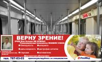 Наклейка для вагона метро