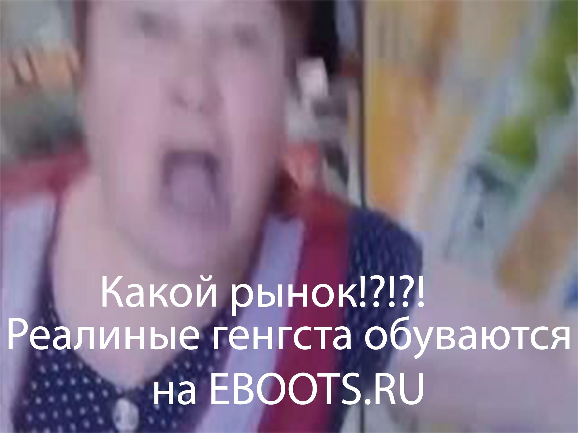 Создать мемы для магазина кроссовок Eboots, нативная реклама фото f_0265a50c5ad7d4d4.jpg