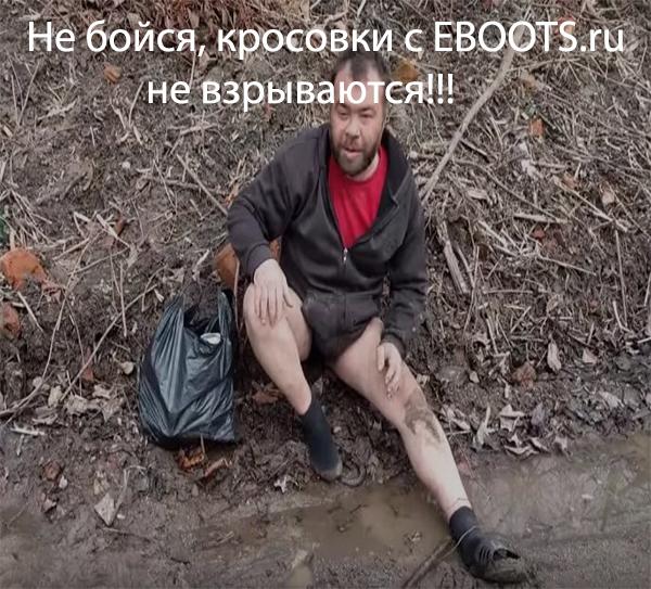 Создать мемы для магазина кроссовок Eboots, нативная реклама фото f_2585a50c5c473177.jpg