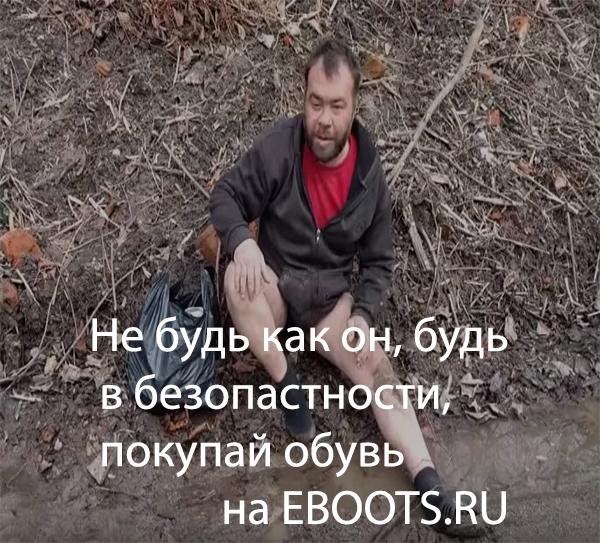 Создать мемы для магазина кроссовок Eboots, нативная реклама фото f_6635a50c5bbbec0b.jpg