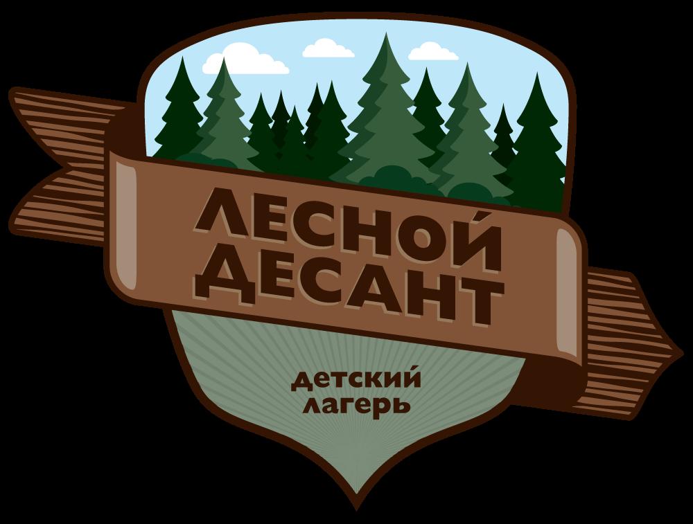 Лого для детского лагеря Лесной Десант