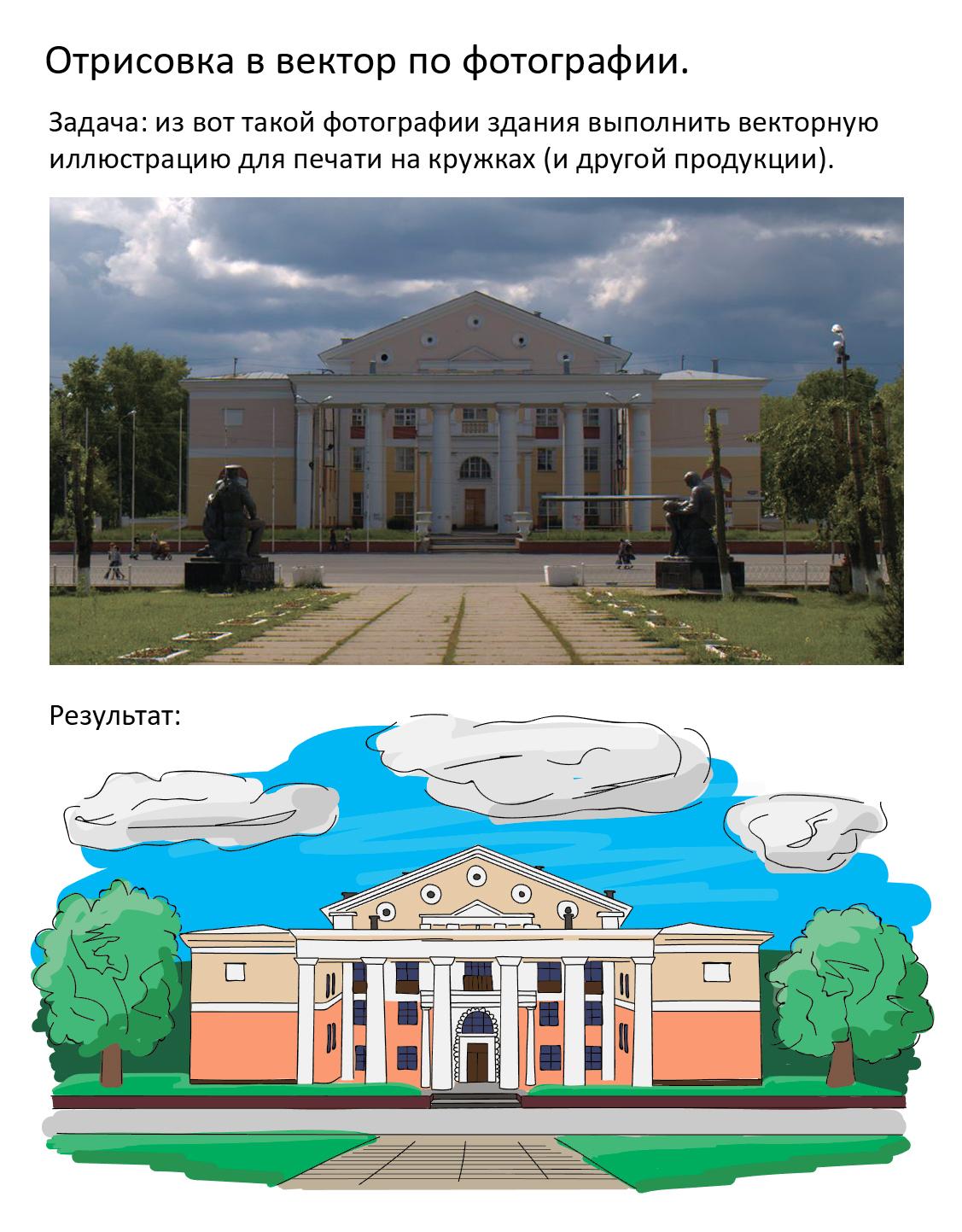 Отрисовка здания в векторе (для кружек)