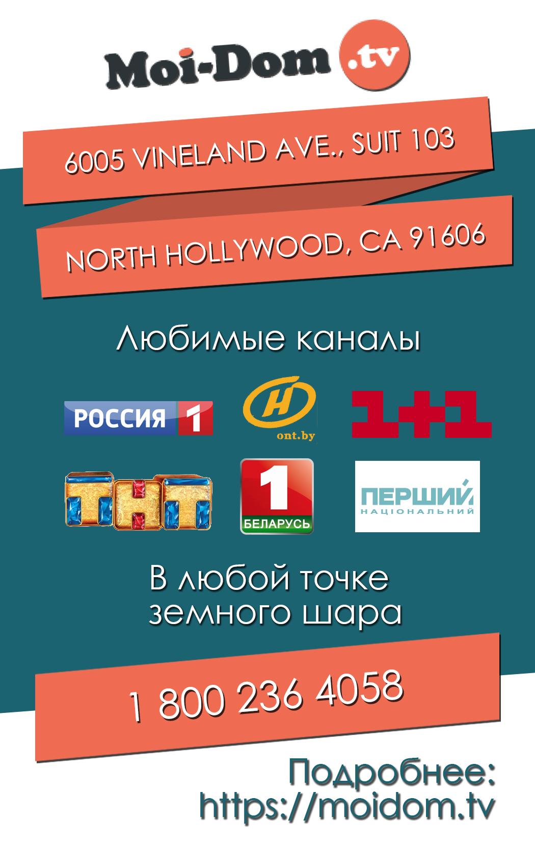 флаер ТВ 1