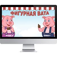 Плакат на киоск (продажа сладкой ваты)