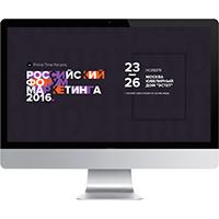Российский форум маркетинга + Российская неделя продаж