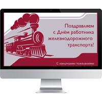 открытка ЭДАС с днём работника ЖД
