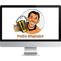 Лого для вывески пивного магазина