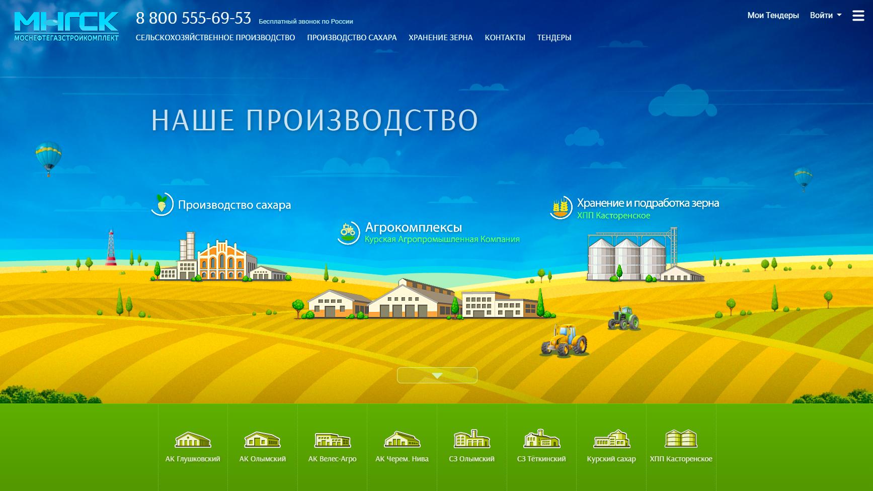 Иллюстрация для сайта агропромышленной компании