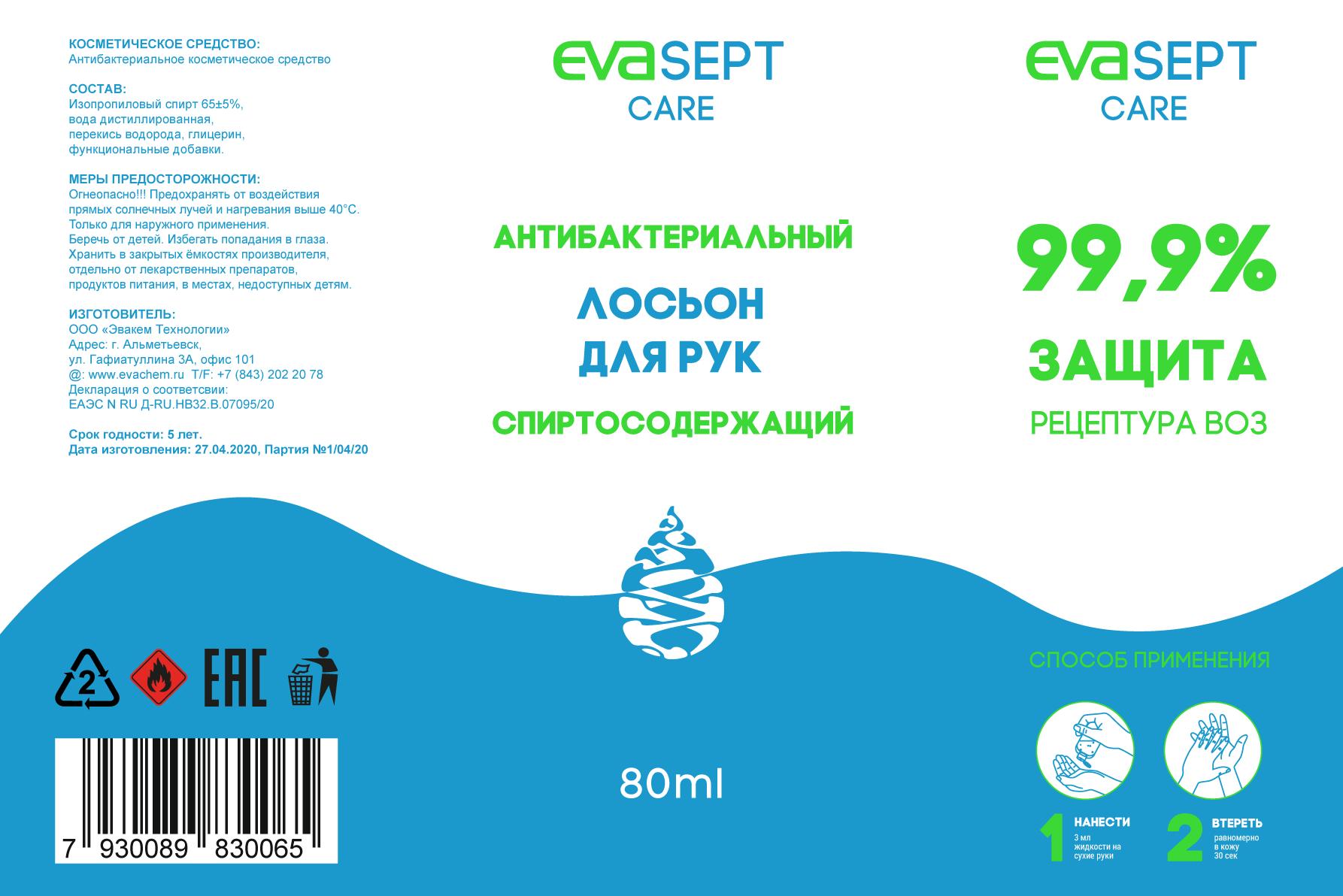 Доработать этикетку кожного антисептика фото f_0745eb1baeea1e5a.png