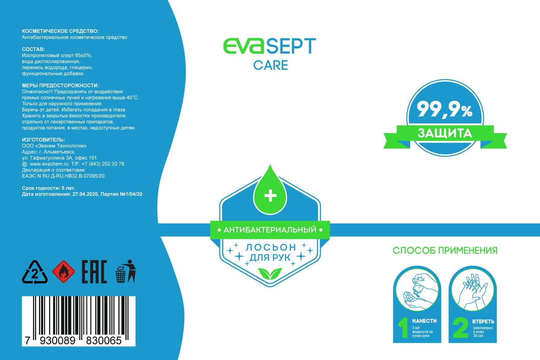 Доработать этикетку кожного антисептика фото f_5885eb1bb007552a.png