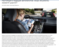Настоящее и будущее автопилотов: скоро ли роботы захватят дороги?