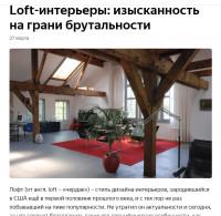 Loft-интерьеры: изысканность на грани брутальности