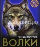"""Книга """"Волки"""". ISBN: 978-5-378-27621-9"""