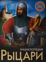 Рыцари. Энциклопедия. ISBN 978-5-378-28754-3