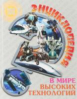 Энциклопедия. В мире высоких технологий. ISBN: 978-5-378-28819-9