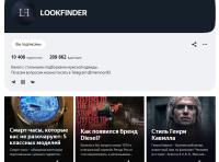 Яндекс Дзен, канал LOOKFINDER