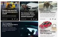 Яндекс Дзен, канал Угона.Нет