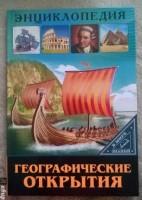 """Книга """"Географические открытия"""" ISBN: 978-5-378-27547-2"""
