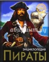 "Книга ""Пираты"" ISBN: 978-5-378-27622-6"