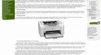 Обзор принтера HP LaserJet Pro P1102