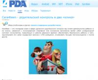 Обзор Android-приложения для сайта 4pda.ru