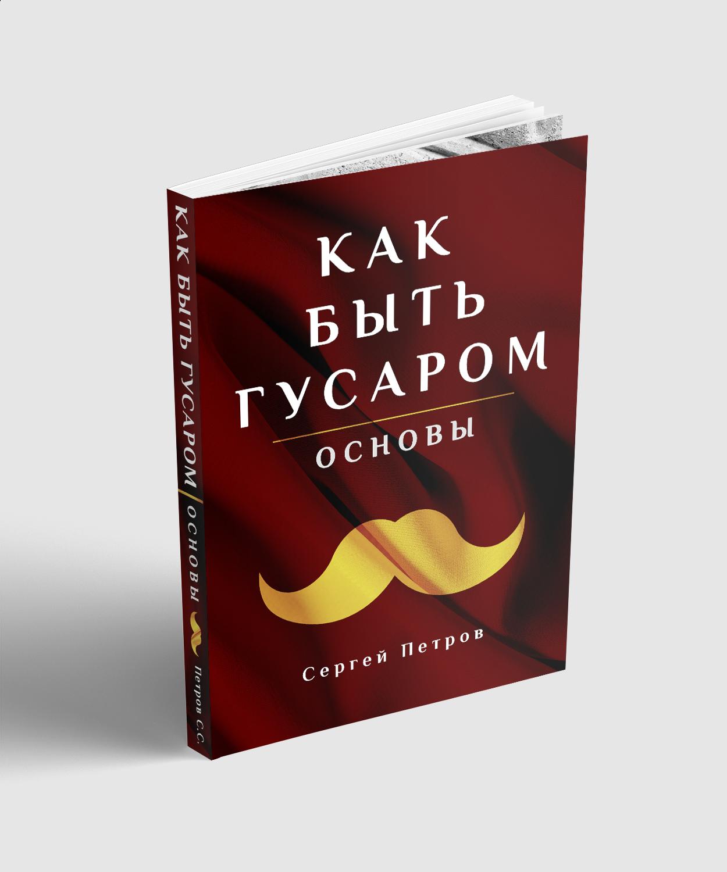 Обложка книги  фото f_1645fb6a962d24f0.png