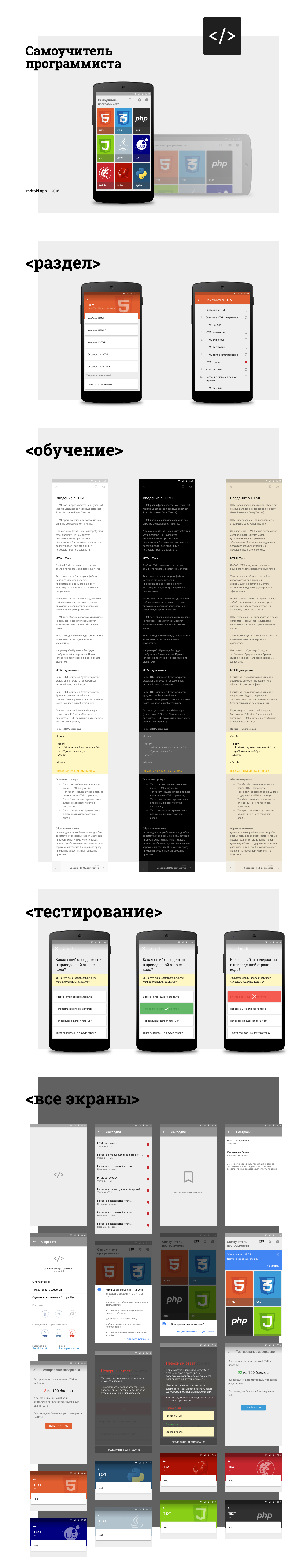Справочник программиста [material]